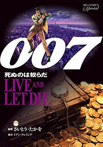007 死ぬのは奴らだ 復刻版 (ビッグコミックススペシャル)