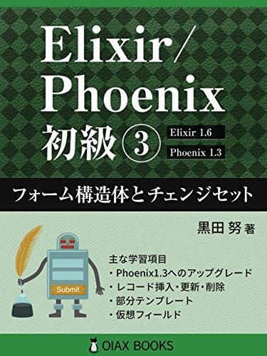 Elixir/Phoenix Primer Volume 3: Form Struct and Changeset (OIAX BOOKS) (Japanese Edition) (Ruby On Rails Mysql)
