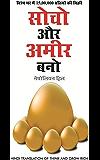 सोचो और अमीर बनो : (Think & Grow Rich ) (Hindi Edition)