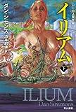 イリアム 下 (ハヤカワ文庫 SF シ 12-11) (ハヤカワ文庫SF)
