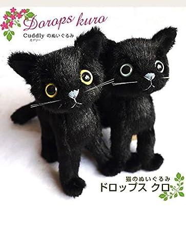 Amazon.com: Peluche peluche gotas gato negro de peluche (oro ...