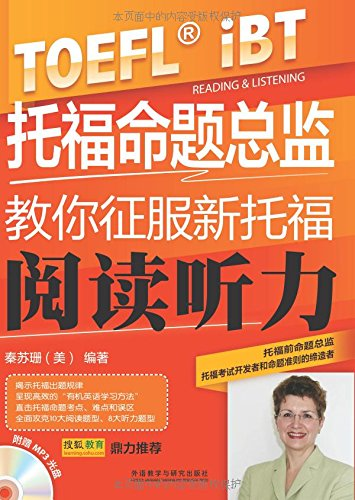 TOEFL director teach you to conquer new TOEFL Reading Listening ( with CD-ROM )(Chinese Edition)