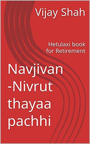 Navjivan -Nivrut thayaa pachhi: Hetulaxi book for Retirement (Gujarati Edition)