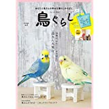 鳥ぐらし Vol.2
