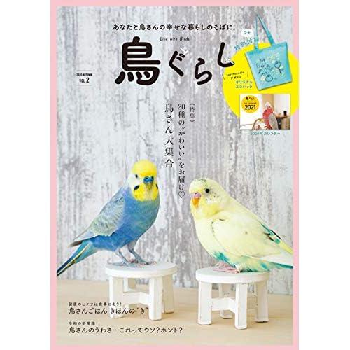 鳥ぐらし Vol.2 画像