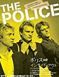 ポリス インサイド・アウト (JAPAN EDITION) [DVD]