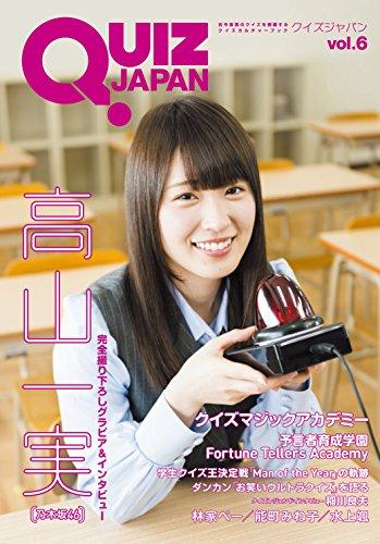 QUIZ JAPAN vol.6