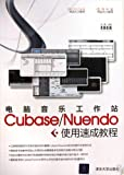 Crash Course Of Cubase/Nuendo For Computer Music Workshop (Chinese Edition)