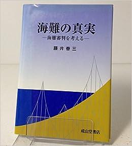 海難の真実―海難審判を考える | 藤井 春三 |本 | 通販 | Amazon