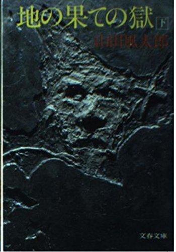 地の果ての獄 (下) (文春文庫 (183‐7))