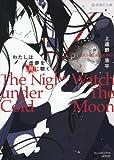 わたしは虚夢を月に聴く (星海社文庫)