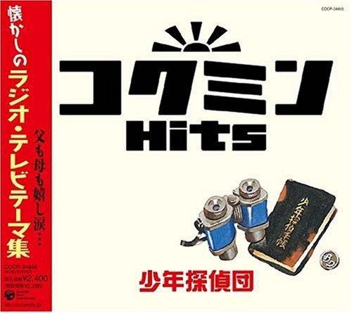 コクミンHits 少年探偵団~懐かしのラジオ・テレビテーマの商品画像