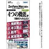 ASDEC アスデック ZenFone Max M1 ZB555KL フィルム AFP画面保護フィルム2 ・指紋防止 防指紋・キズ防止・気泡消失・防汚・光沢 グレア・日本製 AHG-ZB555KL (ZenFone Max(M1) ZB555KL / 光沢フィルム)
