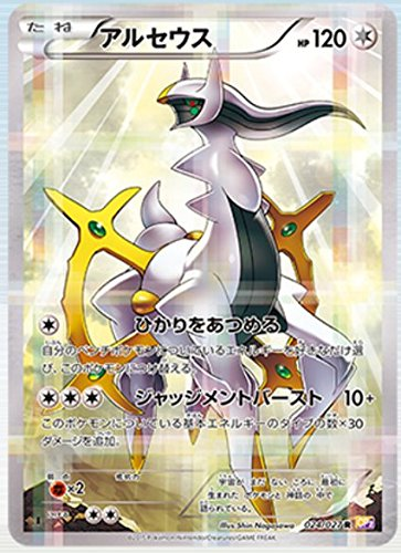 Pokemon Card Japanese - Arceus 024/027 CP2 - Legendary Shine Collection - Holo - 1st Edition