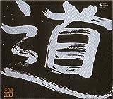 Michi-Road by Ichiro Mizuki (2008-07-01)