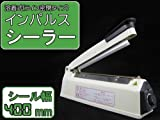シーラー/幅400mm対応 FR-400A