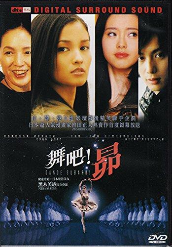 dance-subaru-japanese-movie-w-english-sub