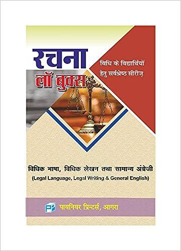 legal language legal writing & general english pdf