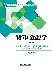 货币金融学(第2版) (高等院校精品课程系列教材) (Chinese Edition)