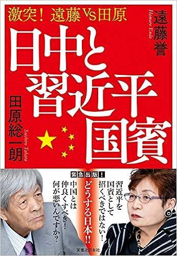 『激突!遠藤vs田原 日中と習近平国賓』