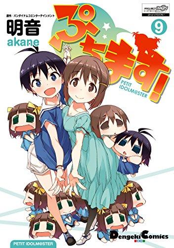 ぷちます!(9)<ぷちます!> (電撃コミックスEX)