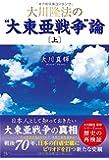 """大川隆法の""""大東亜戦争""""論 [上] (  )"""
