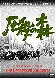圧殺の森 高崎経済大学闘争の記録 [DVD]