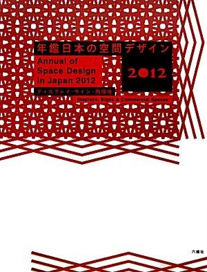 年鑑日本の空間デザイン〈2012〉―ディスプレイ・サイン・商環境