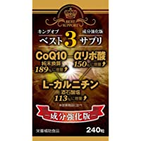 【ウエルネスジャパン】キングオブベスト3サプリ 240粒 ×10個セット