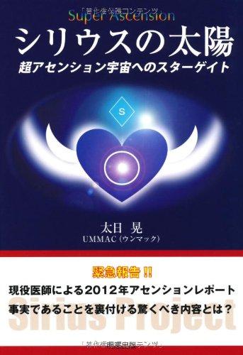 Shiriusu no taiyō : Chō asenshon uchū eno sutāgeito ebook