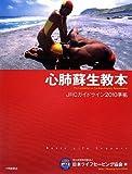 心肺蘇生教本―JRCガイドライン2010準拠