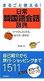 まるごと使える!日常韓国語会話辞典