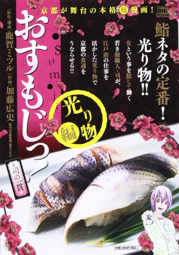 ('Ll get same Sumo! Bright metal Hen (My First Big SPECIAL) (2012) ISBN: 4091078192 [Japanese Import] )