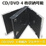 CD/DVD 4枚組みマルチケース  トレイ色:黒 【5枚セット】