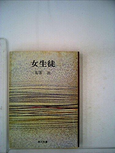 女生徒 (1968年) (角川文庫)