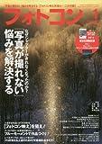 フォトコン 2018年 01 月号 [雑誌]