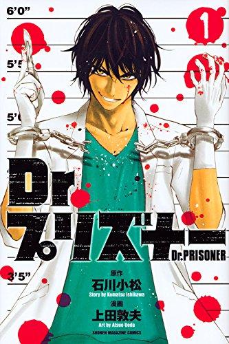 Dr.プリズナー(1) (講談社コミックス)