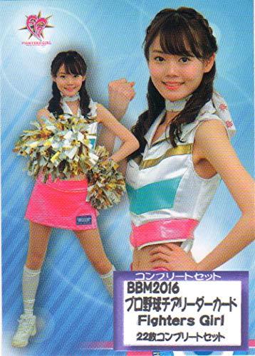 BBM2016 プロ野球チアリーダーカード-華・舞- Fighters Girl(北海道日本ハムファイターズ) レギュラーカードコンプリートセット