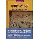 中国の考古学 (世界の考古学)