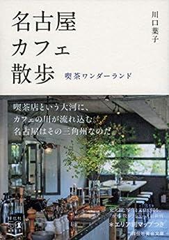 名古屋カフェ散歩:喫茶ワンダーランド
