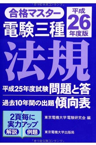 合格マスター 電験三種 法規 平成26年度版