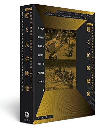 DVDブック 甦る民俗映像――渋沢敬三と宮本馨太郎が撮った1930年代の日本・アジア