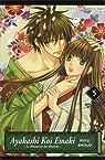 Ayakashi Koi Emaki, tome 5 par Shinjo