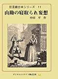 Yamakan no netorare mousou: kyougengeki daihon (Japanese Edition)