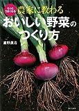 もっとうまくなる農家に教わるおいしい野菜のつくり方