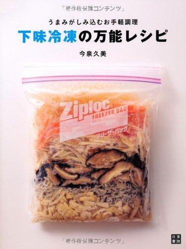 下味冷凍の万能レシピ