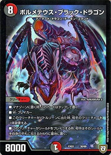 デュエルマスターズ ボルメテウス・ブラック・ドラゴン(プロモーション) ペリッ!! スペシャルだらけのミステリーパック(DMEX03) | デュエマ 闇/火文明