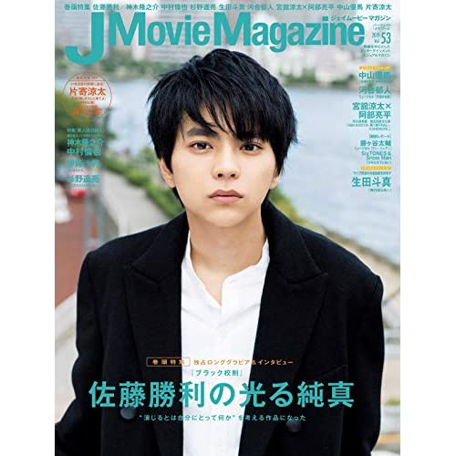 J Movie Magazine Vol.53 表紙画像