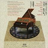 幻想のフォルテピアノ《月光》-クラヴィーアの歴史と名器