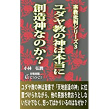 Is the Jewish God really The Creator (Japanese Edition)